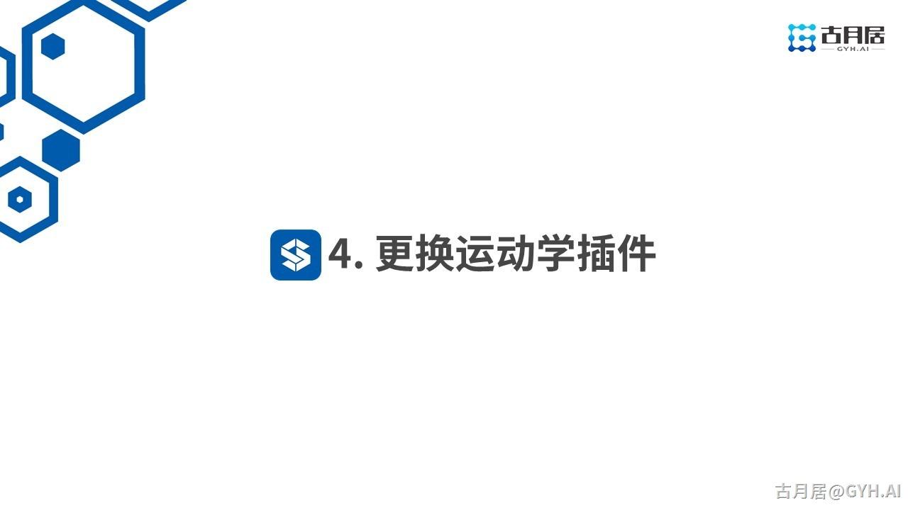"""ROS探索总结(六十六)—— 古月私房课   MoveIt!中不得不说的""""潜规则"""""""
