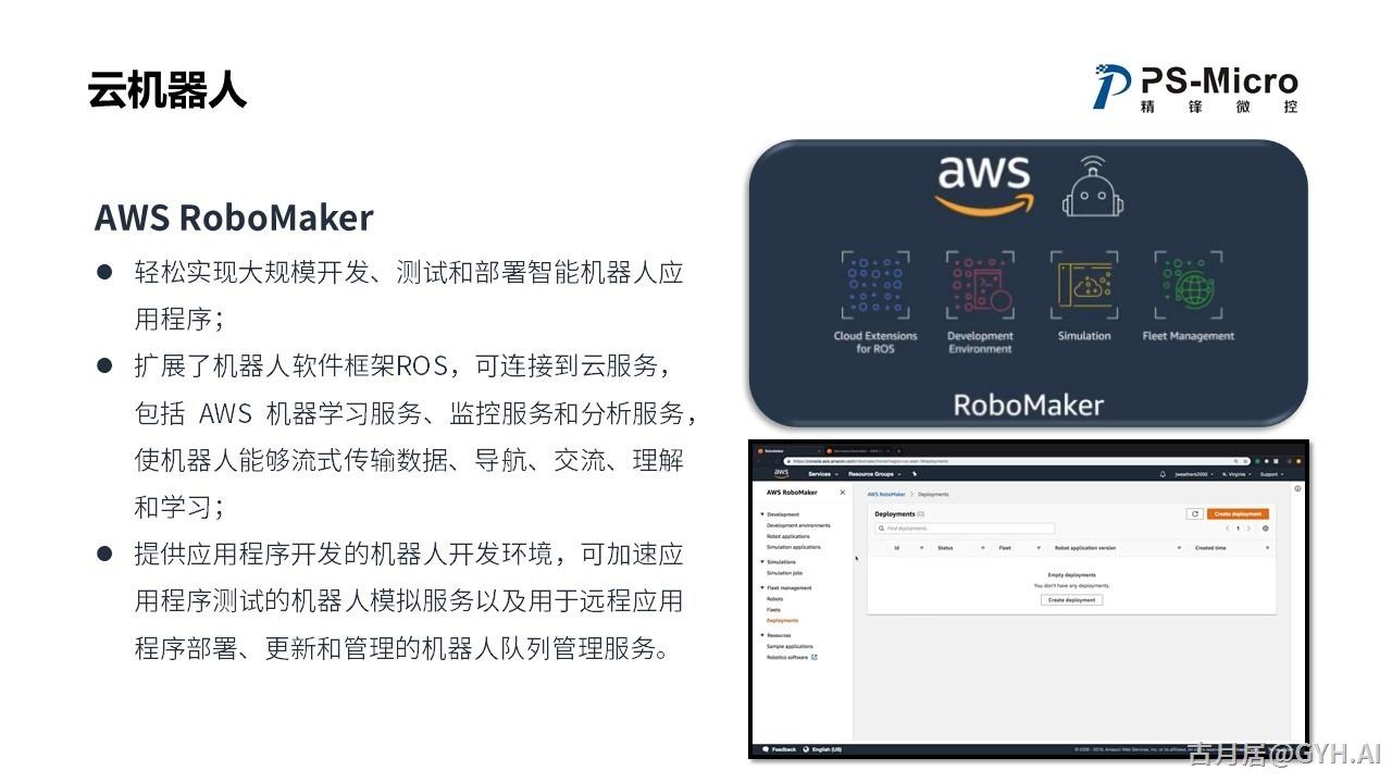 ROS探索总结(七十二)—— ROS加速机器人智能化变革,从云端大脑到本地运动