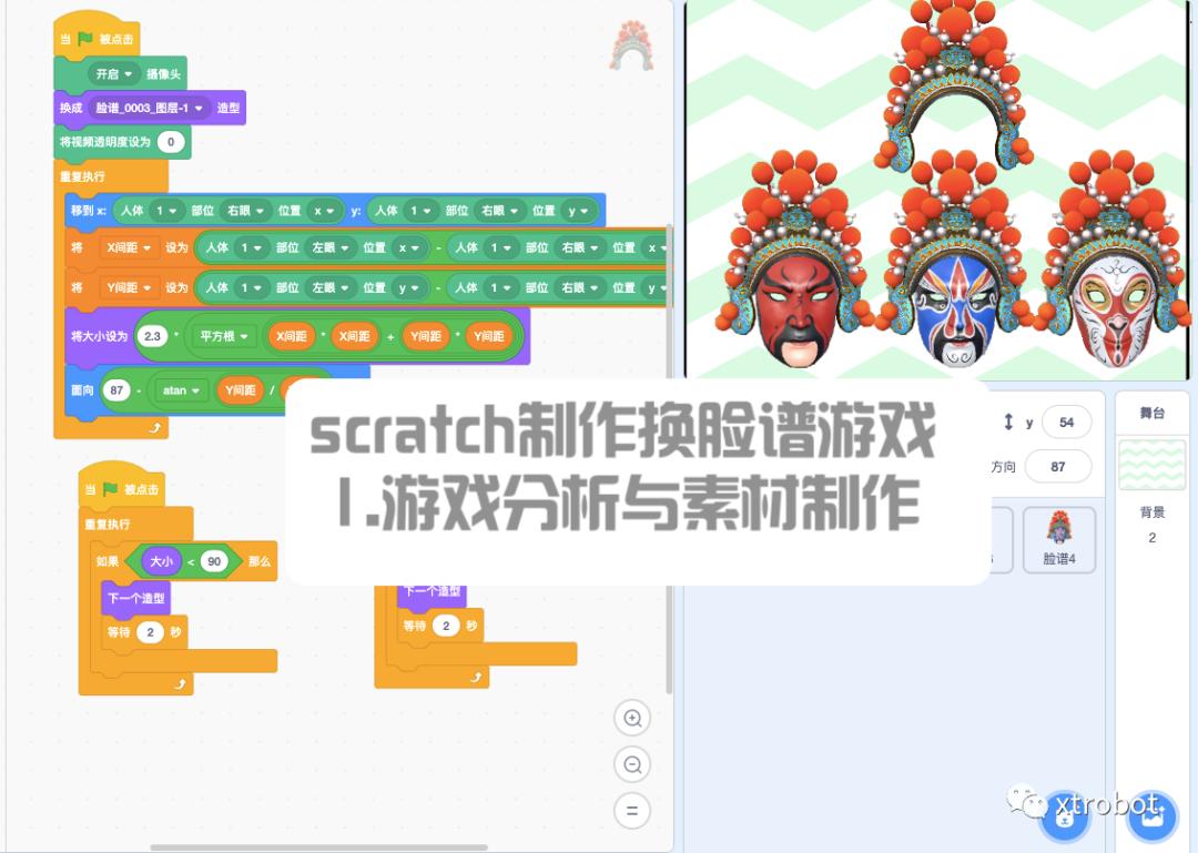 scratch制作换脸谱-1.游戏分析与素材制作(文字+视频)
