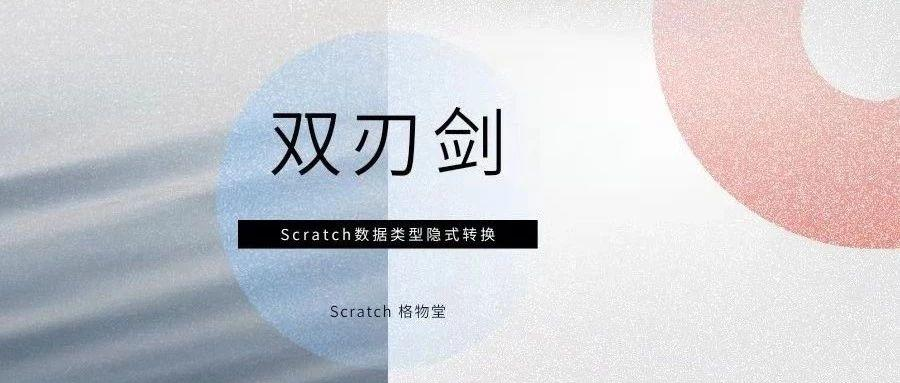 一把双刃剑:Scratch数据类型的隐式转换