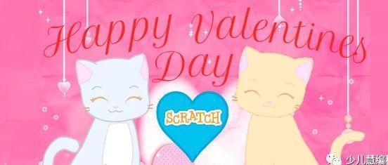 情人节!做个Scratch小动画表达爱吧!Happy Valentine's Day!
