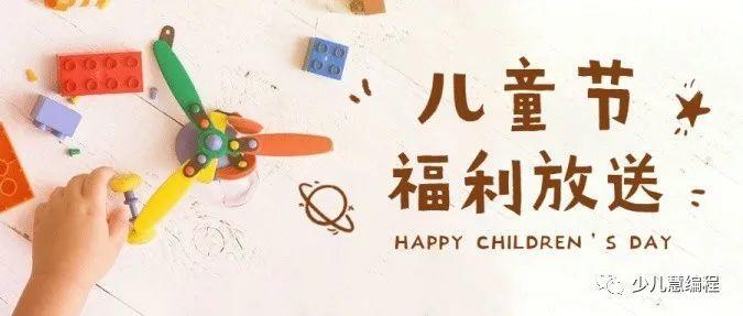 """儿童节错峰玩耍,在家学习Scratch""""克隆""""做贺卡和朋友们来个云庆祝吧!还有免费福利发放哟!"""