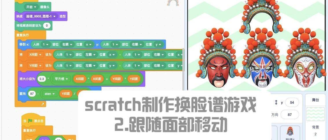 scratch制作换脸谱-2.跟随面部移动(文字+视频)
