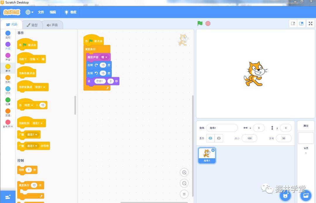 《Scratch积木编程》第1课:认识Scratch,下载安装Scratch3.0编程软件