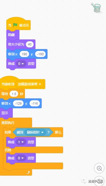 【scratch3-植物大战系列】--- 大幕拉开了(4)