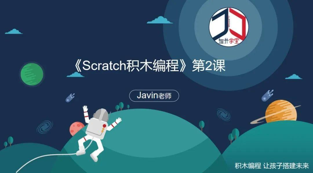 《Scratch积木编程》第2课:Scratch功能区介绍