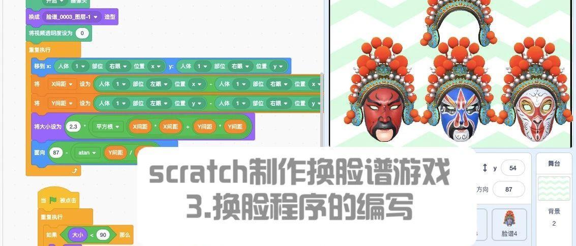 scratch制作换脸谱-3.换脸程序的编写(文字+视频)