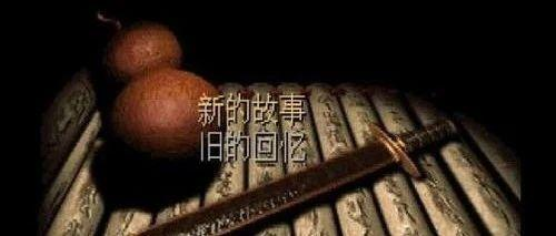 用scratch制作《仙剑奇侠传95》(06)