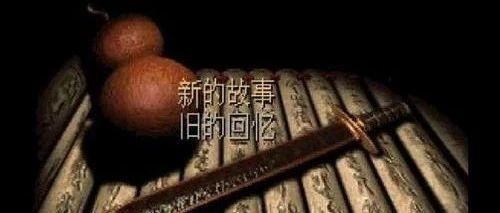用scratch制作《仙剑奇侠传95》(04)