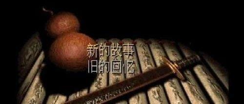 用scratch制作《仙剑奇侠传95》(02)
