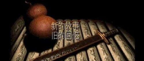 用scratch制作《仙剑奇侠传95》(07)