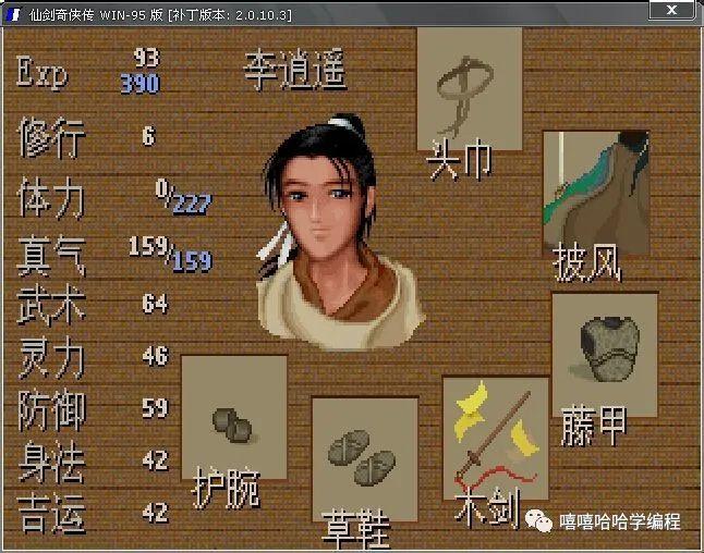 用scratch制作《仙剑奇侠传95》(05)