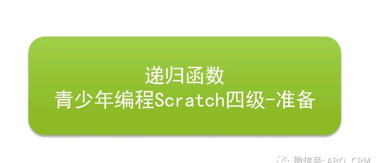 48-递归和自制积木(函数)- 青少年编程Scratch四级准备