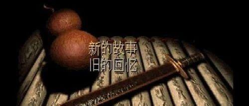 用scratch制作《仙剑奇侠传95》(09)