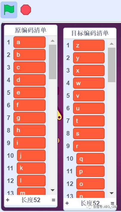 43-逆序加密算法-青少年编程Scratch