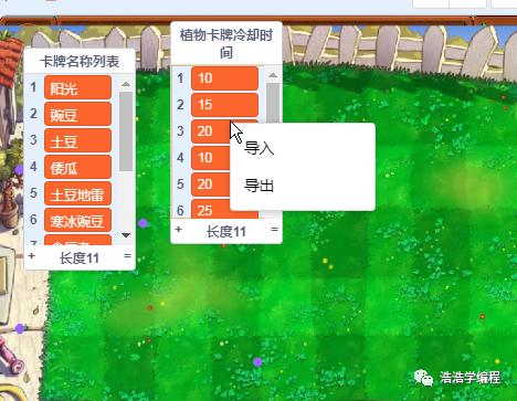 【scratch3-植物大战系列】--- 粉墨登场(3)