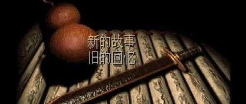 用scratch制作《仙剑奇侠传95》(11)