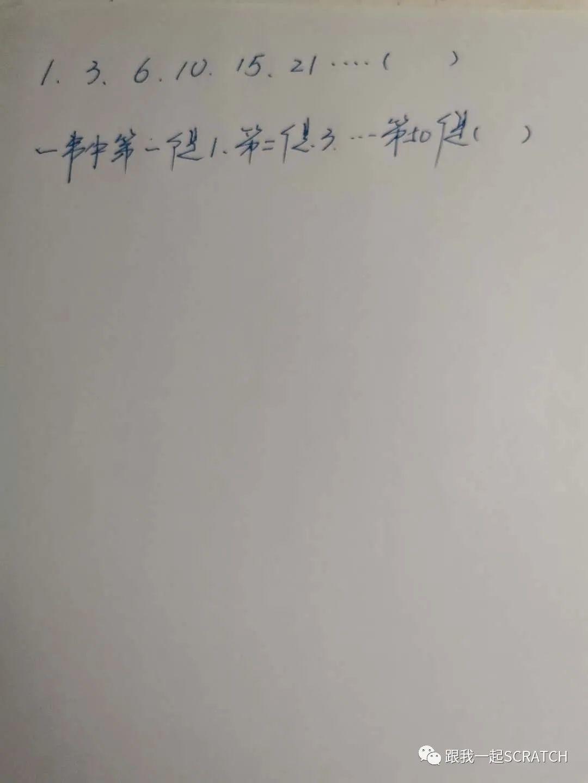 第三〇九课 一道数学题