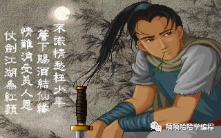 用scratch制作《仙剑奇侠传95》(16)