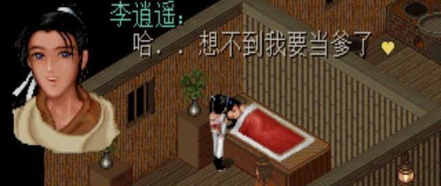 用scratch制作《仙剑奇侠传95》(18)