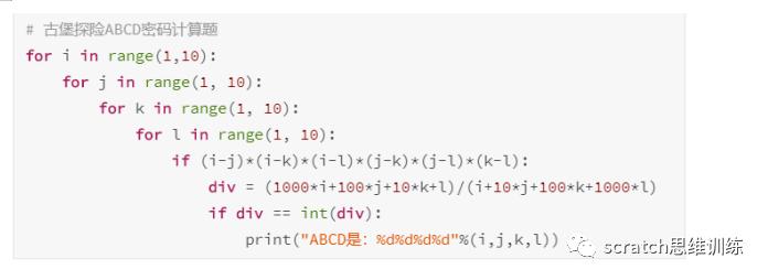 少儿创意编程(特65)19NOC创新编程赛全国赛真题(二)
