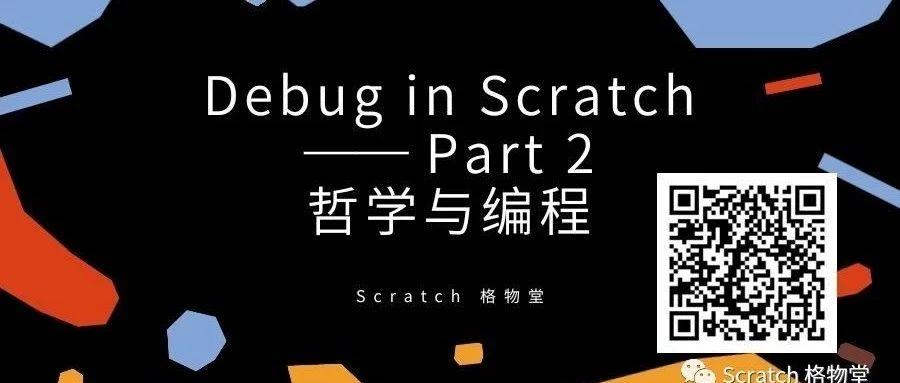 Debug in Scratch —— Part 2