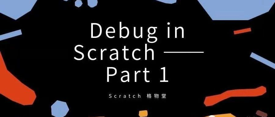 Debug in Scratch —— Part 1